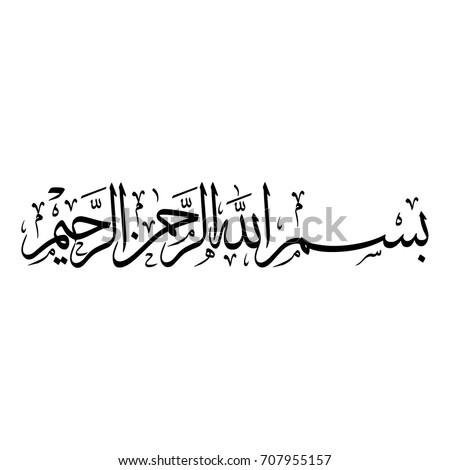 Arabic Calligraphy Bismillah First Verse Quran Stock