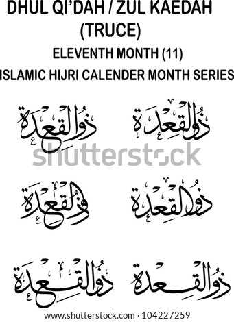 Arabic calligraphy of Dhu al-Qa'dah/Dhu'l-Qadah/Dhu al-Qi'dah (meaning 'The Truce') in six variations. This eleventh month is one of the four sacred months in Islam during which warfare is prohibited. - stock vector