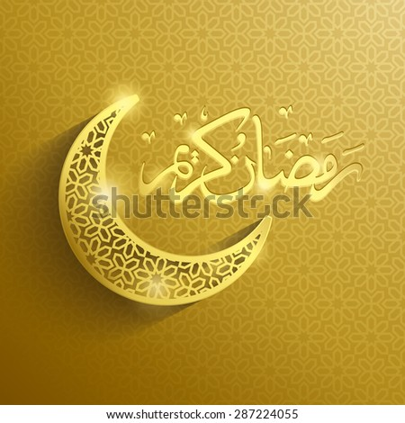 Arabic calligraphy of Ramadan Kareem. Arabic calligraphy : Ramadan Kareem - Glorious month of Muslim year. - stock vector