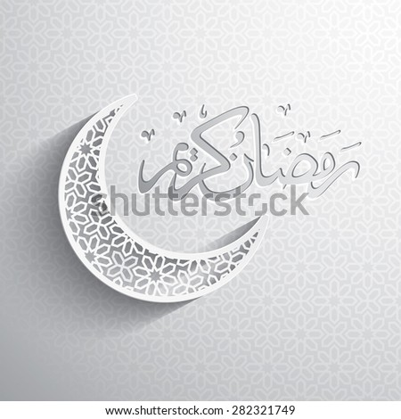 Arabic calligraphy of Ramadan Kareem.Arabic calligraphy, Ramadan Kareem - Glorious month of Muslim year. - stock vector