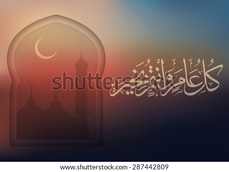 arabic calligraphy on a sunset background ( wishes with a prosperous year ) - stock vector