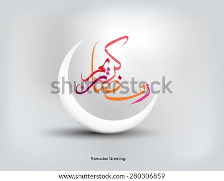 "Arabic Calligraphy ""Ramadan Greeting"" with moon. Isolated - stock vector"