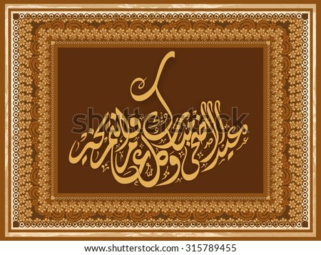 Arabic calligraphy text Eid-Al-Adha Mubarak, Wakulluamin-Waantumbikhair (May you be well every Year) in floral frame for Muslim community Festival of Sacrifice celebration. - stock vector