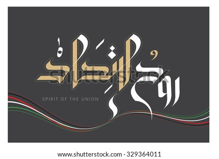 Arabic Calligraphy text meaning Spirit of the Union for United Arab Emirates - stock vector