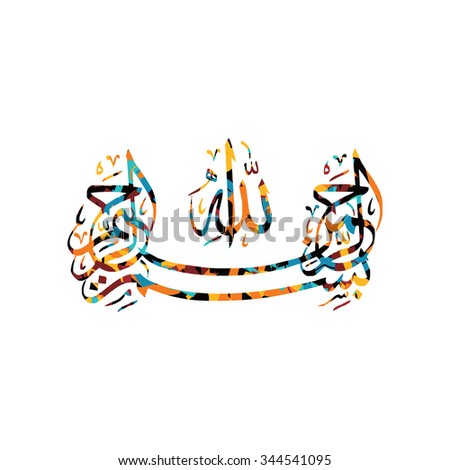 arabic calligraphy - the almighty god allah - stock vector