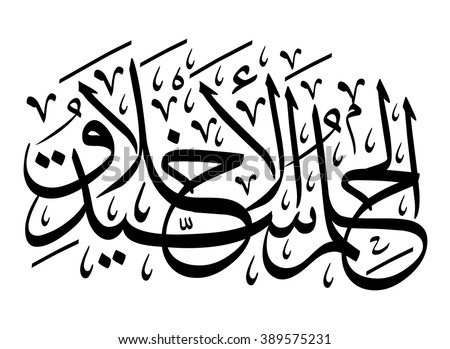 """Arabic calligraphy translation is """"Patience is the Master of Morals"""" - stock vector"""