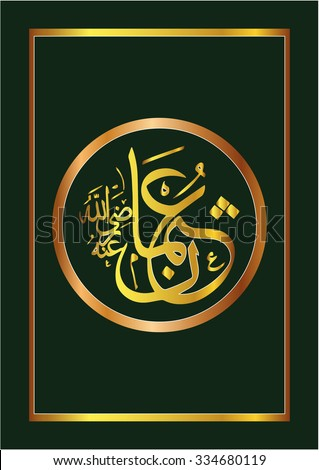 Arabic calligraphy ; Translation : The Caliphate names -which is the first four caliphs in Islam's history that rule after the death of Muhammad (Peace be upon him) - stock vector