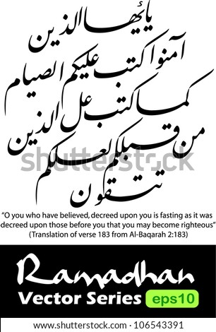 Arabic calligraphy vector of a verse from koran 2:183 koran (translated as : O you who have believed, decreed upon you is fasting as it was decreed upon those before you that you may become righteous) - stock vector