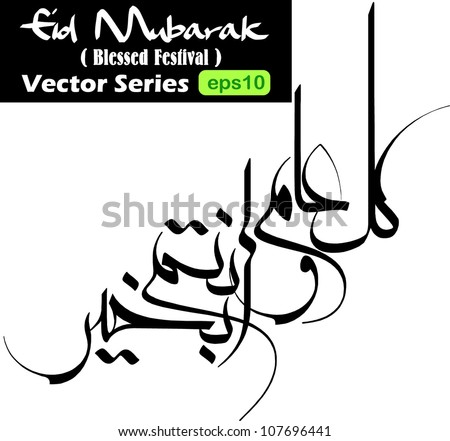 Arabic calligraphy vectors of an eid greeting 'Kullu am wa antum bi-khair' (translation:May you be well throughout the year).It is commonly used to greet during eid and new year celebration - stock vector