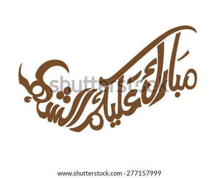 arabic calligraphy vectors of ramadan greeting ( translation:May you be well throughout the year) It is commonly used to greet during ramadan and new year celebration in gulf and arab Reagen  - stock vector