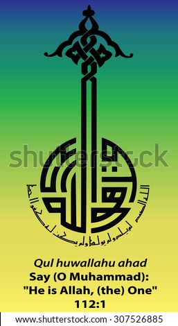 Arabic eid calligraphy vector of Al Ikhlas the 112th chapter in Koran (translated as:Say,He is Allah,the One,Allah the Eternal Refuge,He neither begets nor is born,Nor is there to Him any equivalent) - stock vector