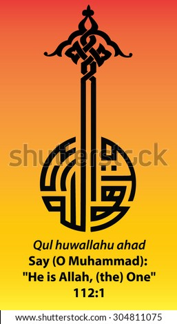 "Arabic eid calligraphy vector of first verse from chapter al-ikhlas of koran (translation: ""Say (O Muhammad): ""He is Allah, (the) One"" , transliteration:""Qul huwallahu ahad"") in kufi spiral style - stock vector"