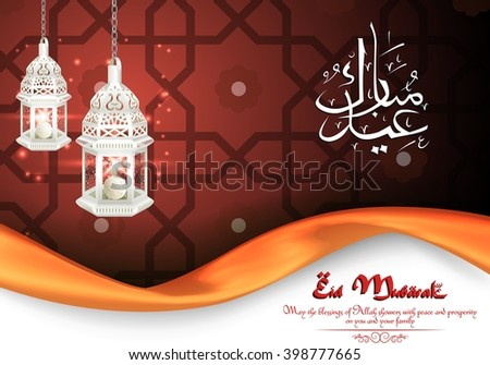 Arabic Eid Mubarak Calligraphy with light lanterns.Vector - stock vector