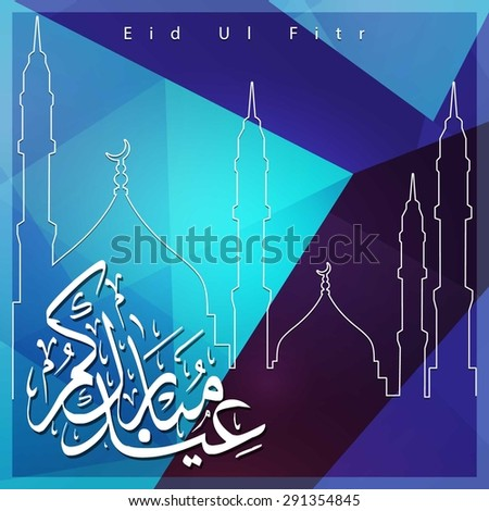 Arabic Eid Mubarak Calligraphy with mosque outline background - Muslim Community festival Eid - Islamic greeting card Vintage background - stock vector