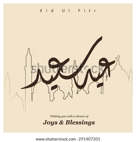 Arabic Eid Mubarak Calligraphy with outline mosque background - Muslim Community festival Eid - Islamic greeting card Vintage background - stock vector