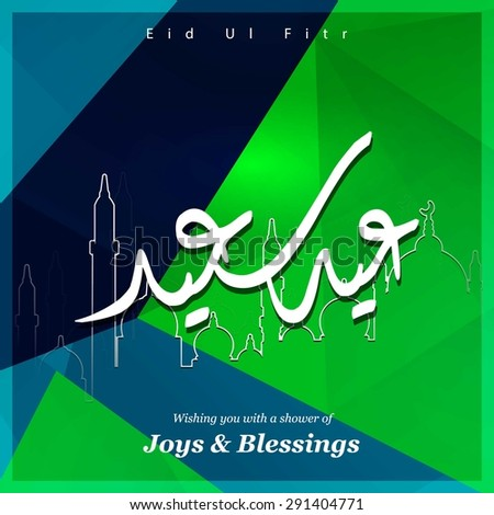 Arabic Eid Saeed Mubarak Calligraphy with outline mosque background - Muslim Community festival Eid - Islamic greeting card Vintage background - stock vector