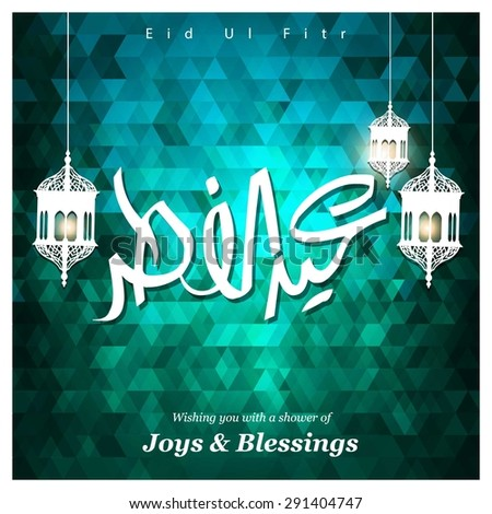 Popular Hijri Eid Al-Fitr Greeting - stock-vector-arabic-eid-ul-fitr-calligraphy-and-islamic-traditional-hanging-lamps-muslim-community-festival-291404747  You Should Have_6110067 .jpg