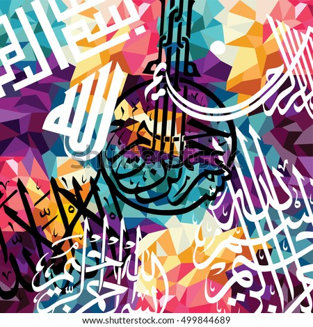 arabic islam calligraphy allah most gracious theme - muslim faith