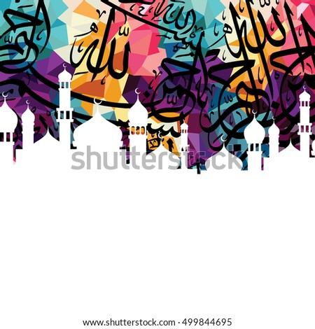 arabic islam calligraphy almighty god allah most gracious theme - mosque