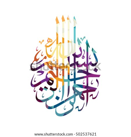 A Muslim's Obligation of Love for Allah