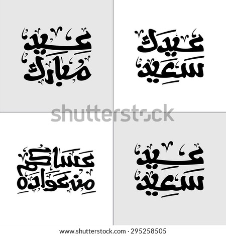 Arabic Islamic calligraphic set for Eid Mubarak celebrations greeting - stock vector