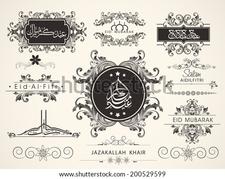 Arabic Islamic calligraphic text for Muslim community festival Eid Mubarak celebrations.  - stock vector
