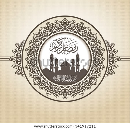 Arabic Islamic calligraphy - stock vector