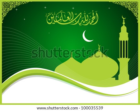 Arabic Islamic calligraphy of Al-hamdu lillahi rabbil 'alamin ( 'all praisses and appriciations for Allah (God) ') text With Mosque or Masjid on  modern abstract background with floral  in green - stock vector