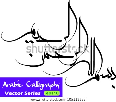 Arabic Islamic calligraphy of Bismillah (in the name of god) in iranian moalla script style with white background - stock vector