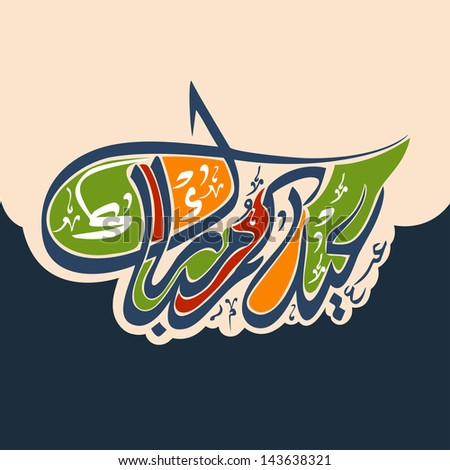 Arabic Islamic calligraphy of colorful text Eid Mubarak on abstract background. - stock vector