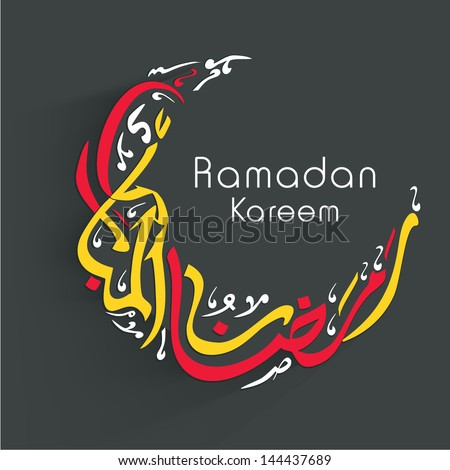Arabic Islamic calligraphy of colorful text Ramadan Kareem on abstract grey background. - stock vector