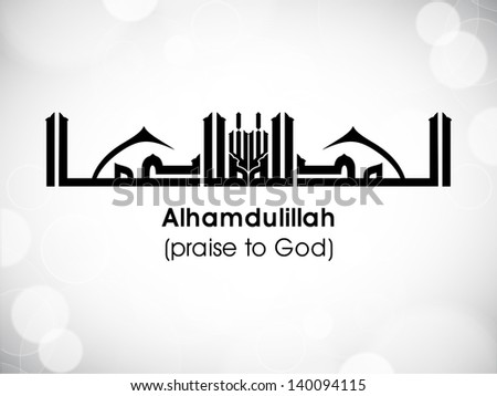 Arabic Islamic calligraphy of dua(wish) Alhamdulillah ( praise to Allah) on abstract grey background. - stock vector