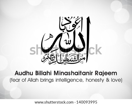 Arabic Islamic calligraphy of dua(wish) Audhu Billahi Minashaitanir Rajeem (fear of Allah brings intelligence, honesty and love) on abstract grey background. - stock vector