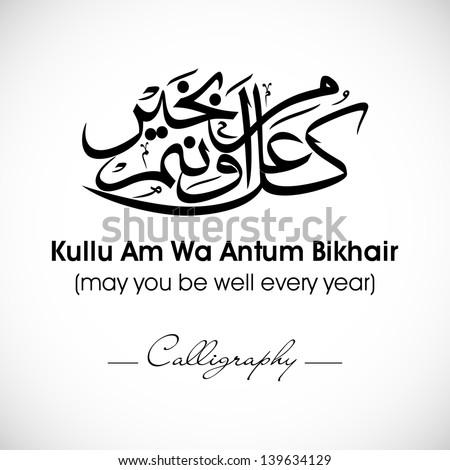 Happy Birthday Arabic Writing