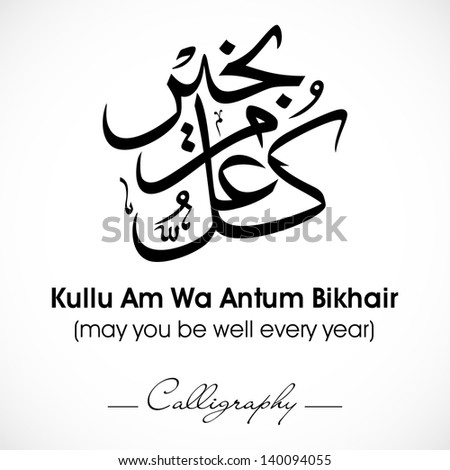 Arabic Islamic calligraphy of dua(wish) Kullu Am Wa Antum Bikhair ( may you be well every year) on abstract grey background. - stock vector