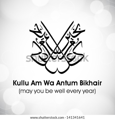 Arabic Islamic calligraphy of dua(wish) Kullu Am Wa Antum Bikhair (may you be well every year) on abstract grey background. - stock vector