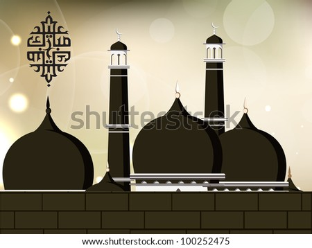 Arabic Islamic calligraphy of Eid Mubarak  text with Mosque or Masjid on  modern abstract background with dark brown Mosque . EPS 10. Vector Illustration. - stock vector