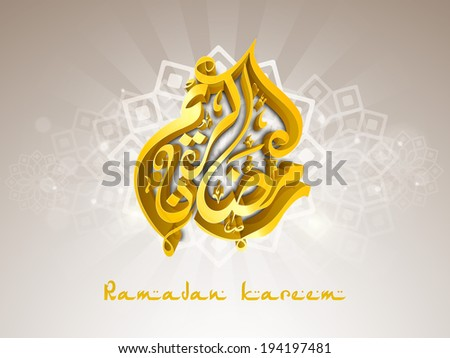 Arabic islamic calligraphy of golden text Ramadan Kareem on floral decorated grey background for holy month of muslim community Ramadan Kareem. - stock vector