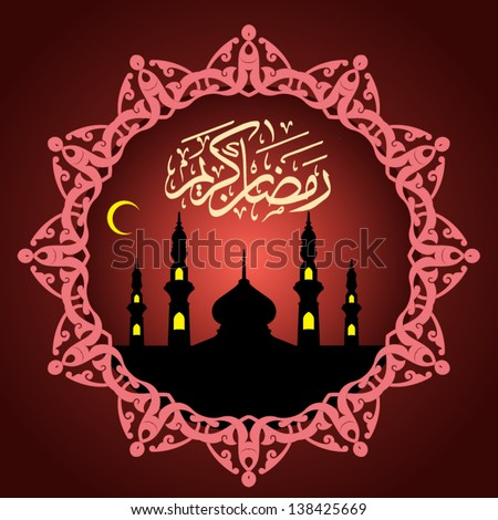 Arabic Islamic calligraphy of Ramazan Kareem or Ramadan - stock vector