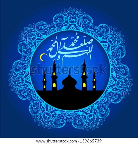 Arabic Islamic calligraphy of Ramazan Kareem or Ramadan - stock vector