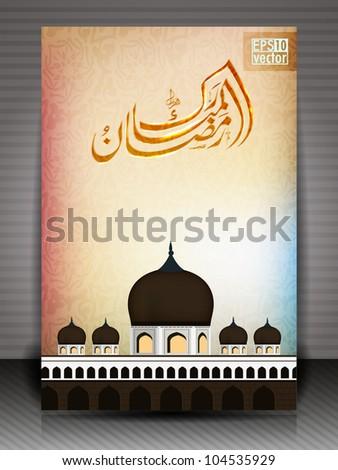 Arabic Islamic calligraphy of Ramazan Mubarak or Ramadan Mubarak with Mosque or Masjid on abstract floral background . EPS 10. - stock vector
