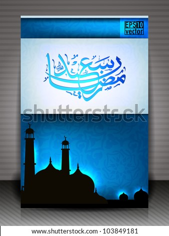 Arabic Islamic calligraphy of  Ramazan Sayeed or Ramadan Sayeed with Mosque or Masjid silhouette in blue color background, can be use as greeting card. EPS 10. - stock vector