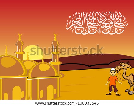 """Arabic Islamic calligraphy of Subhan-Allahi wa bihamdihi, Subhan-Allahil-Azim """"( Allah""""(God)"""" is almighty and virtuoas all glory is for Allah)"""" text With Mosque .EPS 10 Vector Illustration. - stock vector"""