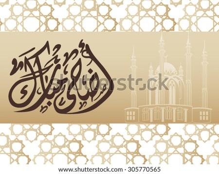 Arabic Islamic calligraphy of text adha Eid for Muslim Community festival Eid. - stock vector