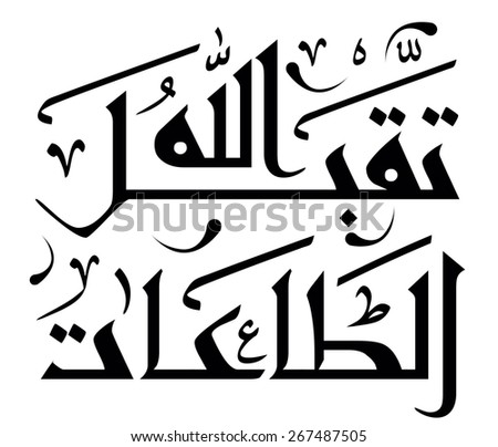 Arabic Islamic calligraphy of text asking our God to accept you,  you can use it for islamic  occasions like ramadan holy month, eid ul adha and eid ul fitr. - stock vector