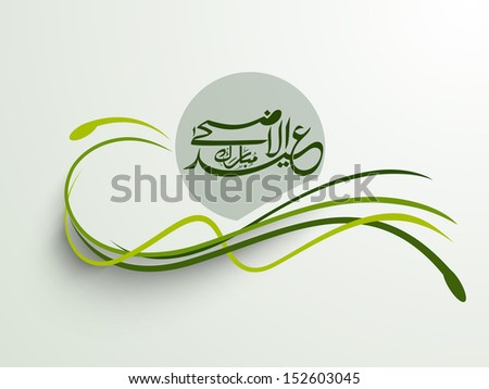 Arabic Islamic calligraphy of text Eid Al Azha or Eid Al Adha on stylize abstract wave background.  - stock vector