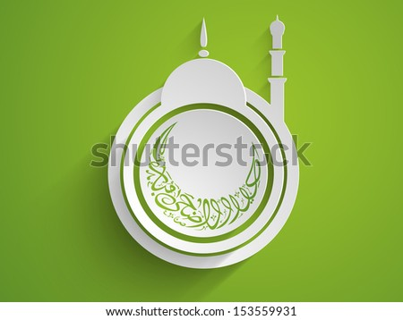 Arabic Islamic calligraphy of text Eid Al Azha or Eid Al Adha with mosque on green background for Muslim community holy festival.  - stock vector