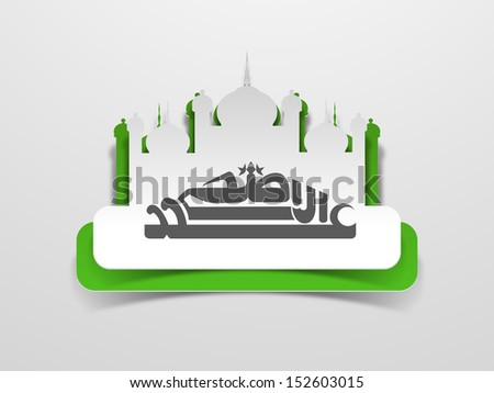 Arabic Islamic calligraphy of text Eid Al Azha or Eid Al Azha with mosque on occasion of Muslim community festival.  - stock vector