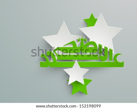 Arabic Islamic calligraphy of text Eid Al Azha or Eid Al Azha with stars on occasion of Muslim community festival. - stock vector