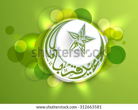 Arabic Islamic calligraphy of text Eid-E-Qurba and Eid-Al-Adha in crescent moon and star shape onshiny green background for Muslim community Festival of Sacrifice celebration. - stock vector